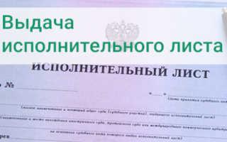 Выдача арбитражным судом исполнительного листа