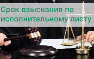 Срок давности по исполнительному производству судебных приставов