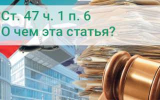 Ст. 47 ч. 1 п. 6 Закона «Об исполнительном производстве» — что означает?