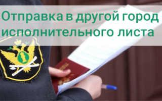 Как отправить исполнительный лист судебным приставам в другой город