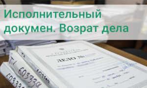 Статья 46. Возвращение исполнительного документа взыскателю после возбуждения исполнительного производства
