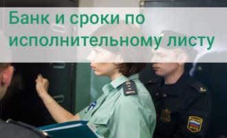 Срок исполнения банком исполнительного листа