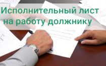 Предъявление исполнительного листа на работу должника