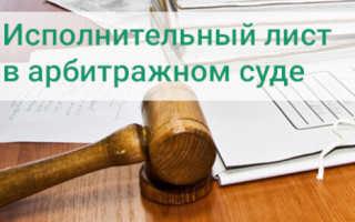 Как в арбитражном суде получить дубликат исполнительного листа
