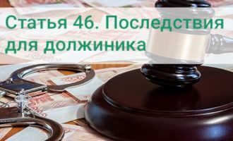 Ст. 46 ч. 1 п. 7 — что означает для должника?