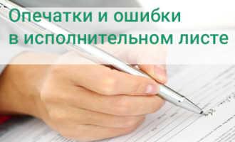 Исправление описки, ошибки и опечатки в исполнительном листе